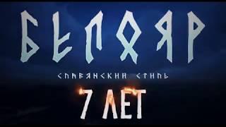 Компанию Белояр с Новолетием!!!