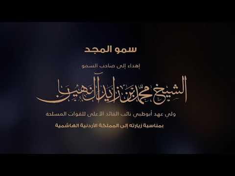 أغنية أردنية مهداة للشيخ محمد بن زايد (شاهد)