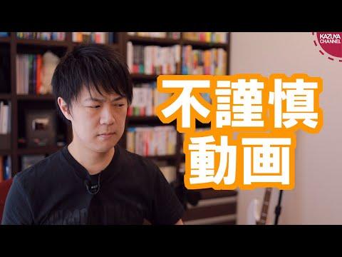 2020/04/25 志村けんさんや岡江久美子さんの息子を名乗る不謹慎動画こそYouTubeが取り締まれよ