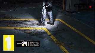 《一线》 20191008 单程15分钟| CCTV社会与法