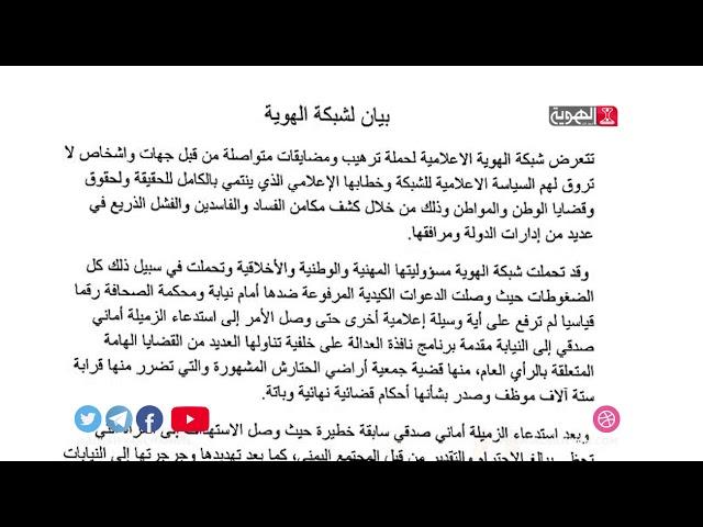ظاهرة الأخبار - إدانة حملة المضايقات والترهيب التي تتعرض لها الشبكة وموظفوها