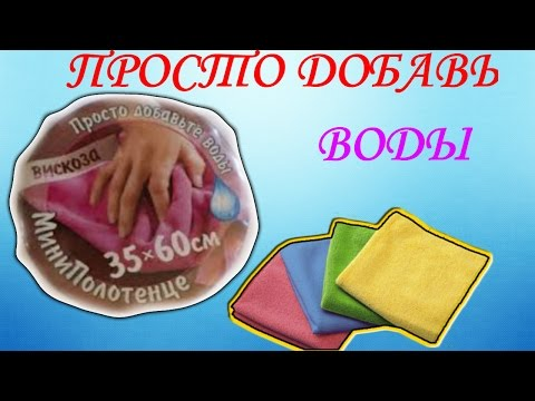 Просто добавь воды/Салфетка-Мини полотенце из вискозы