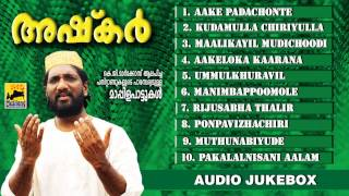 Mappila Pattukal Old Is Gold | Ashkar | Malayalam Mappila Songs Audio Jukbox
