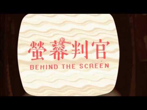 老王精華20180405 Behind The Screen 螢幕判官
