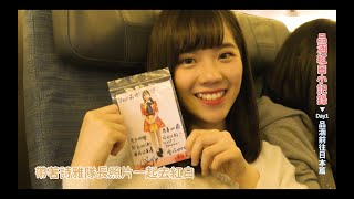 |AKB48 Team TP|2019 紅白歌合戰花絮【前往日本篇】