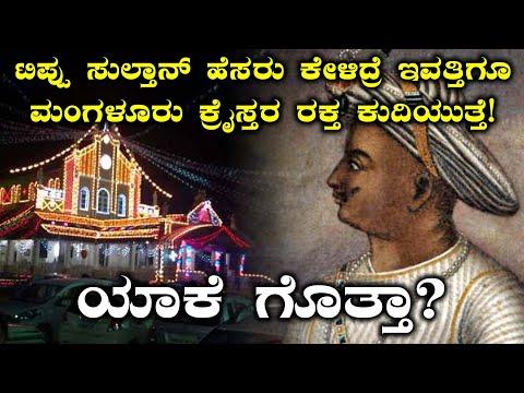 Tipu Jayanti 2018 : ಮಂಗಳೂರು ಕ್ರೈಸ್ತರಿಗೆ ಇವತ್ತಿಗೂ ಟಿಪ್ಪು ಸುಲ್ತಾನ್ ಮೇಲೆ ಆಕ್ರೋಶ ಯಾಕೆ?|Oneindia Kannada