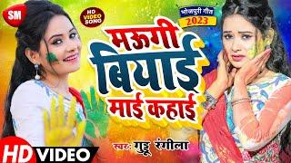 मऊगी बियाई माई कहाई | होली का सबसे खतरनाक गीत | Guddu Rangila | New Bhojpuri Holi Song
