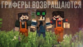 """Minecraft фильм: """"ГРИФЕРЫ"""" - Фильм третий (2018)"""