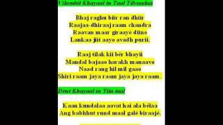 ramkrishna das sings khayaals-raag adaanaa-bhaj raghu biir ran dhiir, kaan kundalaa aavat hai