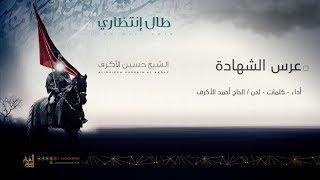 عرس الشهادة | أحمد الأكرف