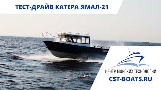 Тест драйв катера Ямал 21