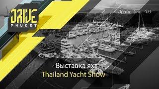Купить яхту Пхукет. Выставка яхт Тайланд.
