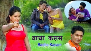 New Nepali song | Bishnu majhi - Bacha Kasam |  Official HD{विदेश का RBT Code सहित}