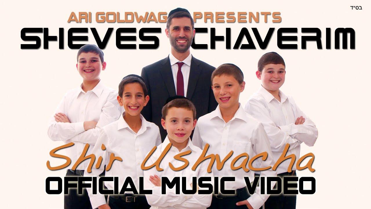 Ari Goldwag & Sheves Chaverim - Shir Ushvacha - Hanukkah ארי גולדוואג ושבת חברים - שיר ושבחה