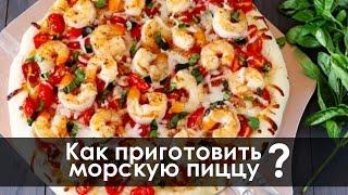 Пицца морская Как приготовить морскую пиццу Готовим пиццу в домашних условиях(Подробный рецепт на сайте: http://braeat.ru/kak-prigotovit-morskuyu-piccu/ ВКУСНАЯ ПИЦЦА ЗА 2 МИН! КАК СДЕЛАТЬ ЕЁ ДОМА? пиццу, зака..., 2015-10-06T17:35:05.000Z)