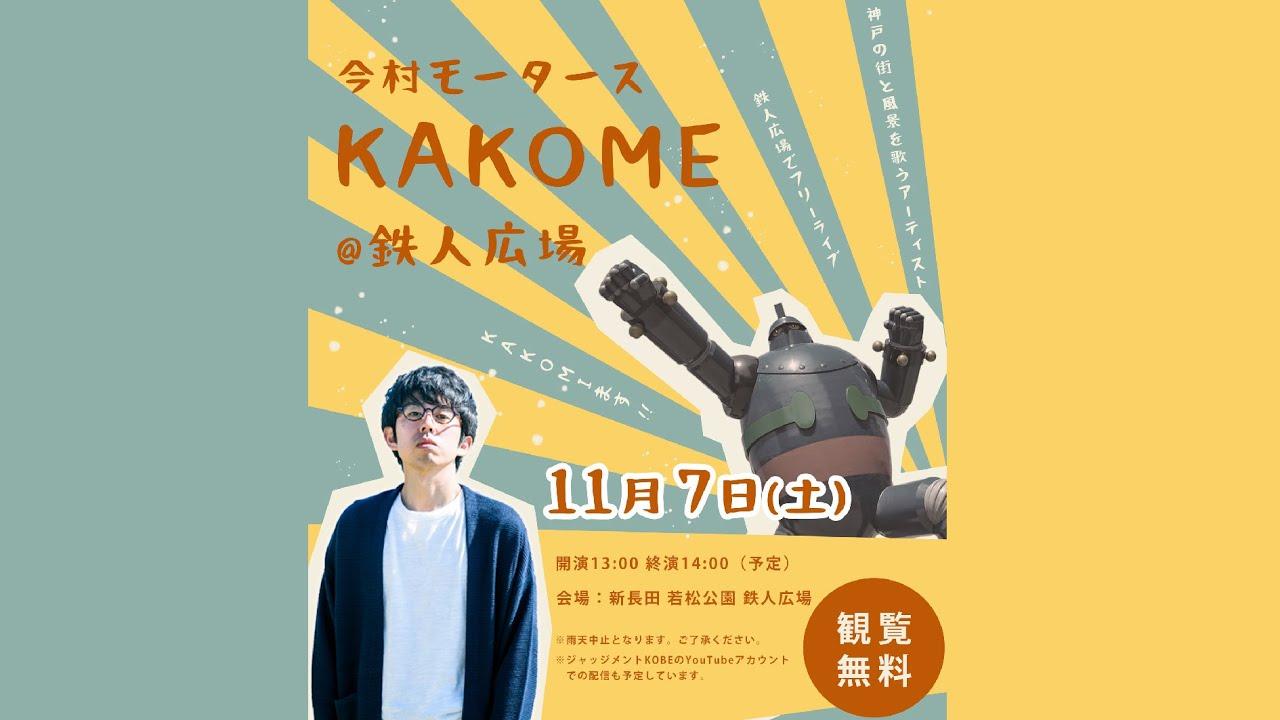今村モータース「KAKOME」@鉄人広場