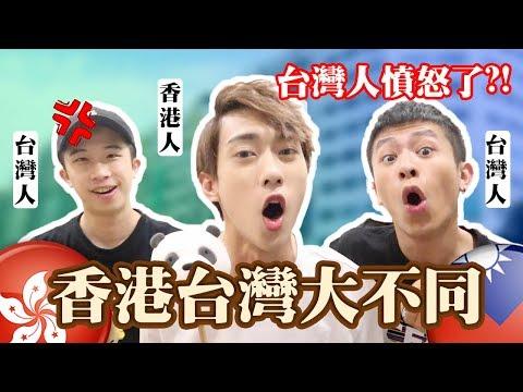 【香港台灣大不同】台灣人憤怒了!! 台灣竟然沒有...香港贏了?!