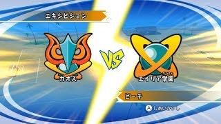 ☠ Inazuma Eleven GO Strikers 2013 ☠  Caos VS  Aliea Gakuen