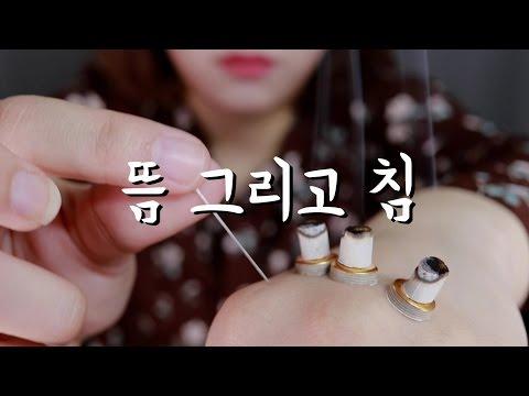 [미니유 한의원 ASMR] 한의원 롤플레이│뜸뜨고 침놓기│Oriental medicine Clinic Role Play