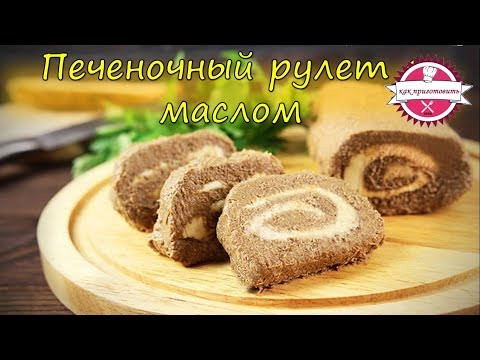 🔴 Печеночный рулет с маслом   паштет   печеночный паштет   как приготовить паштет  