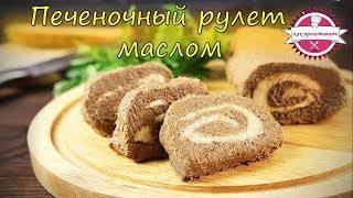 🔴 Печеночный рулет с маслом | паштет | печеночный паштет | как приготовить паштет |