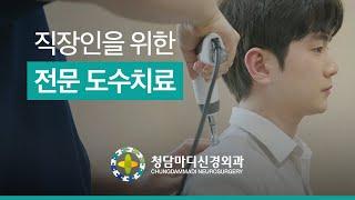 강남구청역 도수치료, 청담마디신경외과