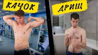 КАЧОК vs ДРИЩ