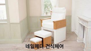 세븐뷰티.  네일페디 건식체어 / 페디아트 의자