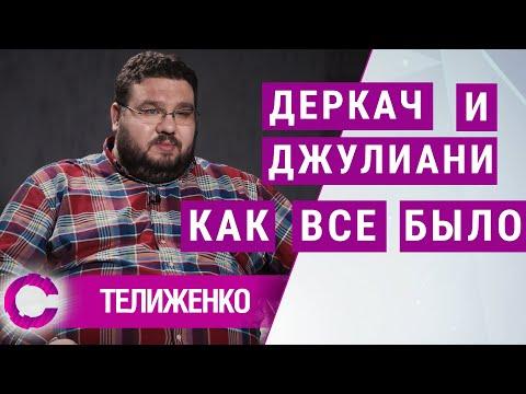 Джулиани и Деркач. Как все было на самом деле | Андрей Телиженко