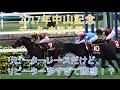 2017年中山記念予想~リピーターレースだけど、リピーター多すぎて困惑!?~