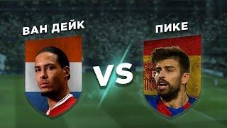 ЛИВЕРПУЛЬ vs БАРСЕЛОНА: ВАН ДЕЙК vs ПИКЕ - Один на один