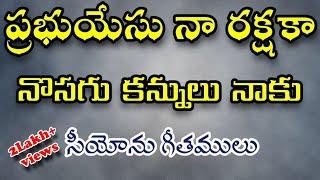 Prabhu Yesu Naa Rakshaka    Hebron Song    Songs of Zion    Telugu Christian Song