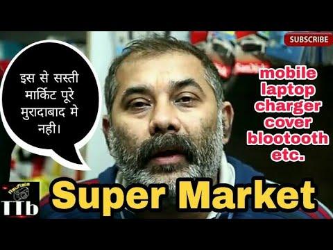 Super market of Moradabad city wholesale market of electronic gadgets TTB RAUFLALA AT SUPERMARKET hd