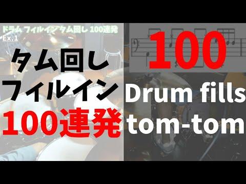 ドラムフレーズ集 タム回し フィルイン 100連発 (初心者練習用)