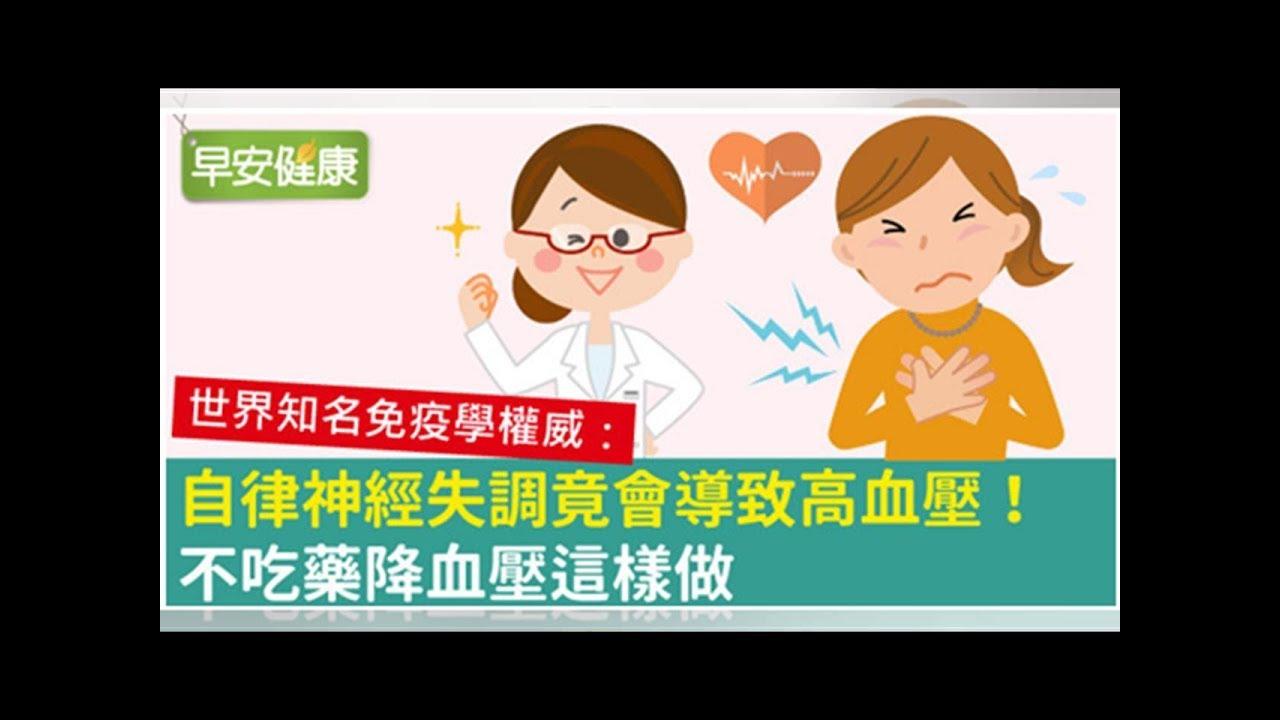 早安健康 自律神經失調竟會導致高血壓!不吃藥降血壓這樣做 - YouTube