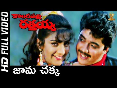 Jama Chakka Full HD Video Song   Kondapalli Rathaiah Movie   Harish, Surabhi   Suresh Productions