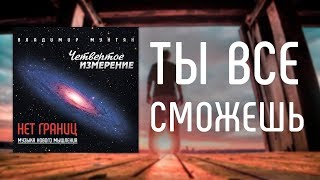 Музыка нового мышления - Ты все сможешь / Владимир Мунтян