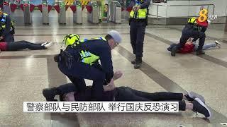 警察部队与民防部队 举行国庆反恐演习