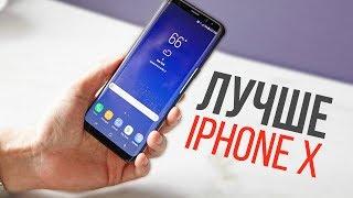 Samsung Galaxy S9 ЛУЧШЕ IPhone X???