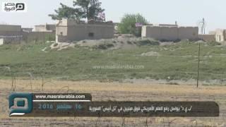 """مصر العربية    """"ب ي د"""" يواصل رفع العلم الأمريكي فوق مبنيين في """"تل أبيض"""" السورية"""