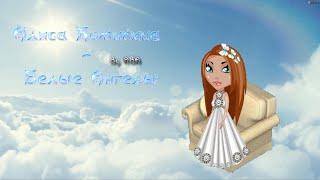 #Аватария Алиса Кожикина - Белые Ангелы (клип)