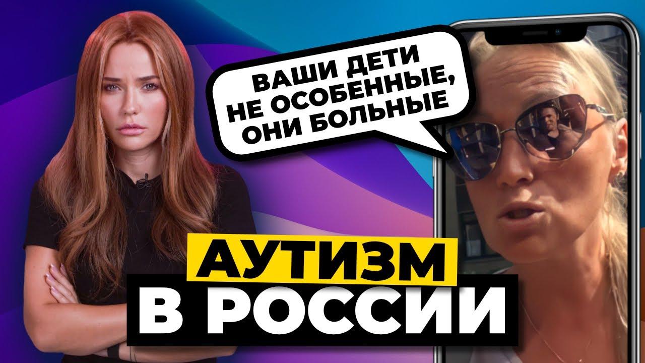 Дно пробито! | Аутизм в России