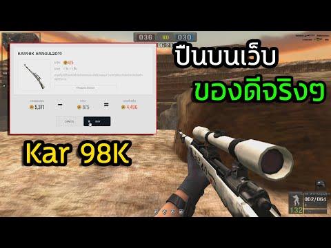 PB ปืนขายบนเว็บก็โหดเหมือนกันนะเนี่ย!! Kar98ย้อมสี