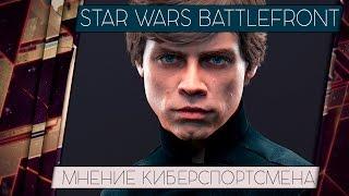 STAR WARS BATTLEFRONT 2015 - ОБЗОР ОТ КИБЕРСПОРТСМЕНА 18 ЧЕСТНЫЙ ОБЗОР