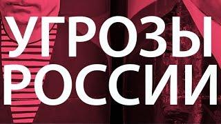 ЧТО УГРОЖАЕТ РОССИИ? | НЕДЕЛЯ