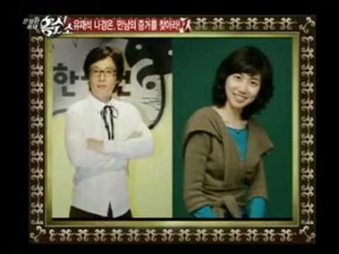 Na Kyung Eun Infinity Challenge