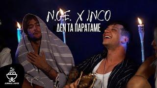 N.O.E. ft INCO - Δεν τα παρατάμε