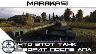 Что этот танк творит после апа World of Tanks - нагиб wot 9.13