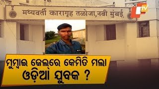 Under Trial Odia Youth Dies Under Mysterious Condition In Mumbai Jail