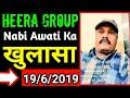 Heera Group Investor Nabi Awati Ka Khulasa | Today 19/6/2019